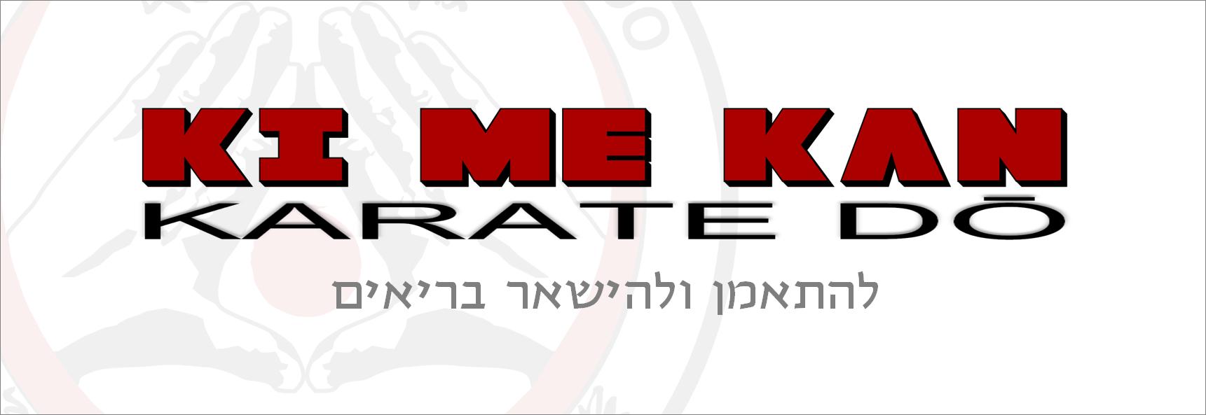 קי מה קאן קראטה תל אביב